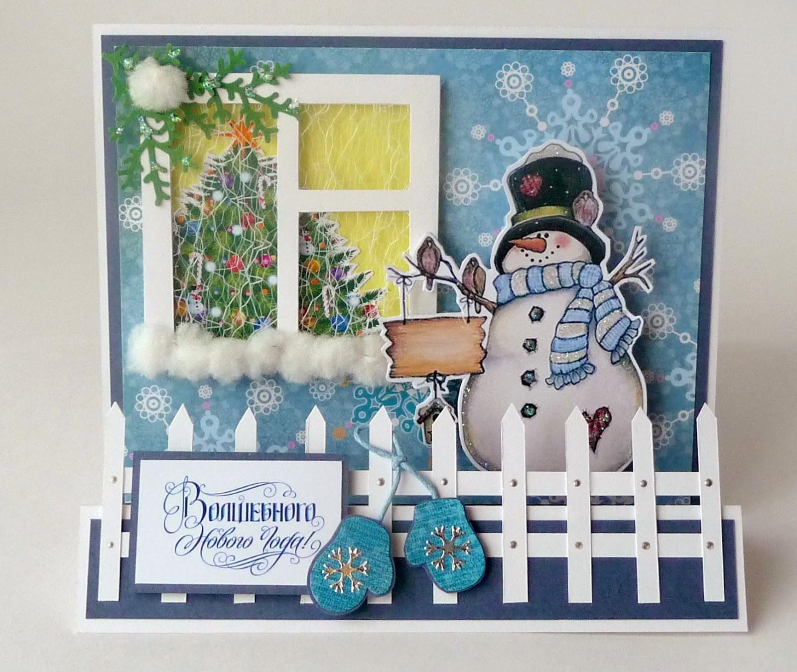 Мк открытка с новым годом, сделать новогоднею